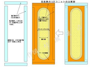 03)背面側1/2分解図B5.jpg