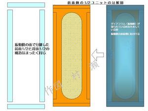 04)前面側1/2分解図B5.jpg