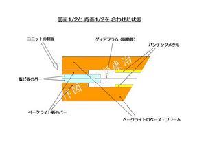 05)表裏合わせた状態B5.jpg